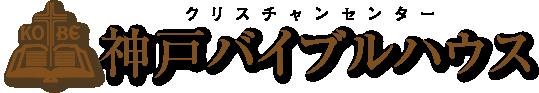 神戸バイブルハウス