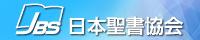 JBS日本聖書協会リンク画像02