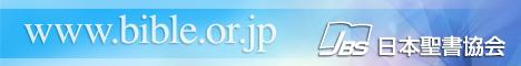 日本聖書協会リング画像