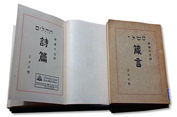 貴重本紹介その8:ケースG:湯浅半月 詩篇と箴言